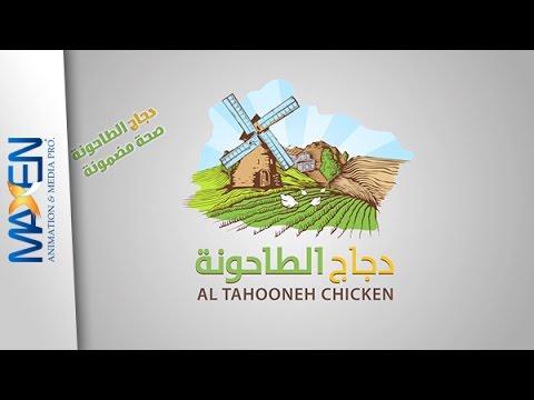 Al Tahooneh Chicken Film