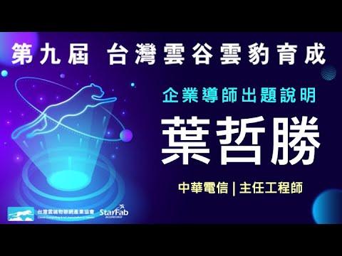 【第九屆雲豹育成企業導師出題說明會】中華電信 出題說明