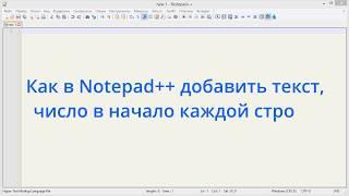 как в Notepad добавить текст, число в начало каждой строки