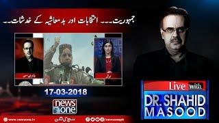 Live with Dr.Shahid Masood | 17-March-2018  | ChNisar | ShehbazSharif | NawazSharif | Badmashiya |