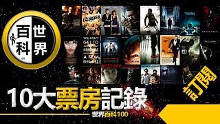世界10大 【  人類電影史上最賣座10部電影  】 World Top 10 【】你错过了哪一部影片了! 经典老电影 |  星際大戰 | 哈利波特