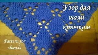 Красивый узор для шали крючком/pattern for shawls