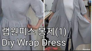 60꿈꾸는재봉틀/랩원피스만들기-봉제(1)/How To …