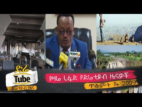 Ethiopia - Latest Morning News From DireTube Oct 24, 2016