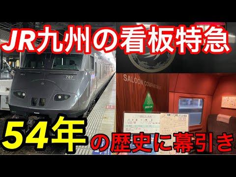 【54年の歴史に幕引き】JR九州の看板特急「有明号」に乗ってきた