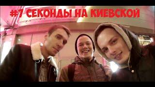 #7 СЕКОНДЫ НА КИЕВСКОЙ // ОДЕЖДА МОСКВА
