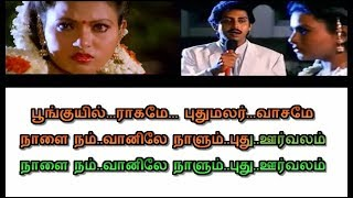 Poonguyil Ragame Tamil Karaoke with lyrics - Naan Pesa Ninaipathellam