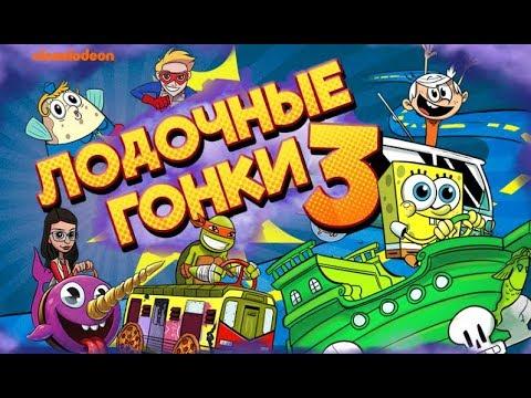 Nickelodeon лодочные гонки 3 трейлер игры