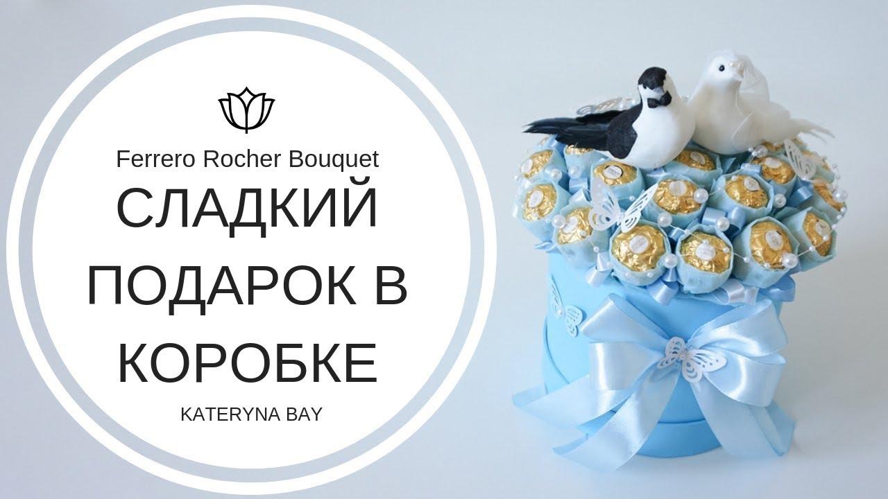Мастер класс: Сладкий подарок в коробке с конфетами Ferrero Rocher I Что подарить на свадьбу?