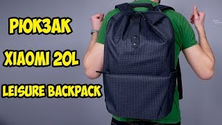 Обзор Рюкзак Xiaomi 20L Collage Leisure Backpack