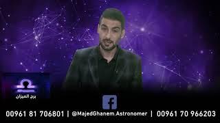 الحلقة 11: الأبراج مع عالم الفلك مجد غانم - 19 اذار ٢٠١٨