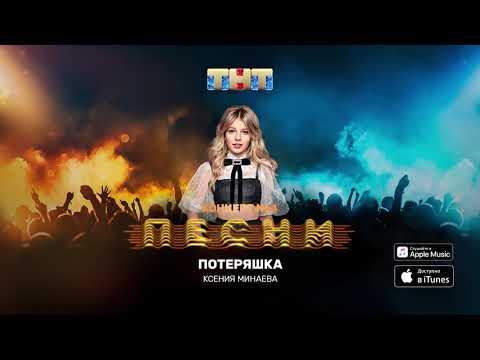Ксения Минаева - Потеряшка