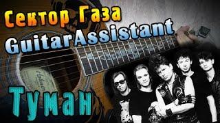 Сектор Газа - Туман (Урок под гитару)