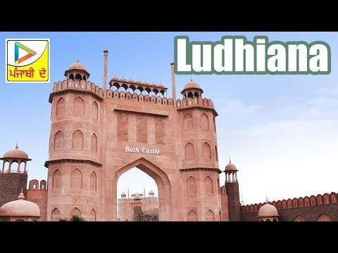 Ludhiana - The Smart City I Travel India I Best Places To Visit In Ludhiana