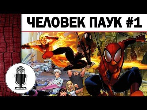КомикВойССС - Современный Человек Паук #1