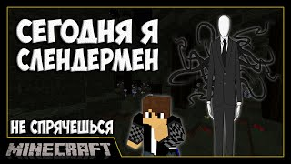 СЕГОДНЯ Я СЛЕНДЕРМЕН - SURVIVE SLENDER [Карты для MineCraft]