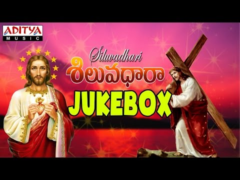 Siluvadhara Jukebox || M. M. Srilekha || Christian Devotional || Christian Songs