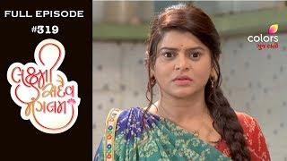 Laxmi Sadaiv Mangalam - 20th January 2019 - рк▓ркХрлНрк╖рлНркорлА рк╕ркжрлИрк╡ ркоркВркЧрк▓рко - Full Episode