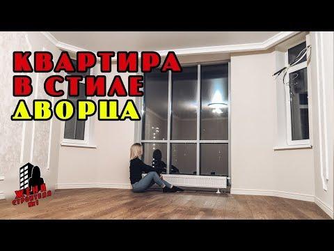 Капитальный ремонт квартиры в СПб / Ремонт квартир в новостройке Питер