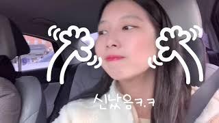 VLOG #1 | 전주 다녀오기 /효자동 아웃백 /소양…