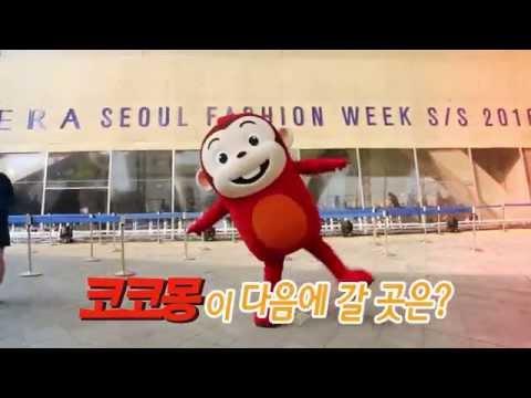 코코몽 서울 패션위크를 가다! (한국어)