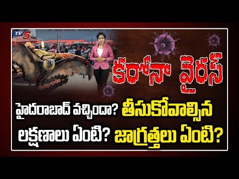 Coronavirus Symptoms And Treatment | Coronavirus In Hyderabad | India | China | TV5 News Telugu