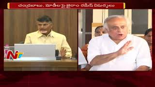 Jairam Ramesh Comments on Chandrababu and Narendra Modi || Polavaram Project || NTV