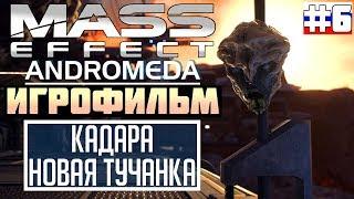 Mass Effect - Andromeda: ИГРОФИЛЬМ №6 (русская озвучка)