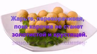 Картофельные шарики - крокеты.