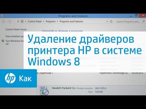 Удаление драйверов принтера HP в системе Windows 8