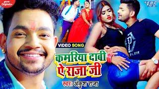 #VIDEO - कमरिया दाबी ऐ राजा जी - #Ankush Raja - Kamariya Dabi Ae Raja Ji - Bhojpuri Song 2021