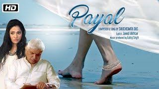 Payal | Official Full | Javed Akhtar | Shuchismita Das