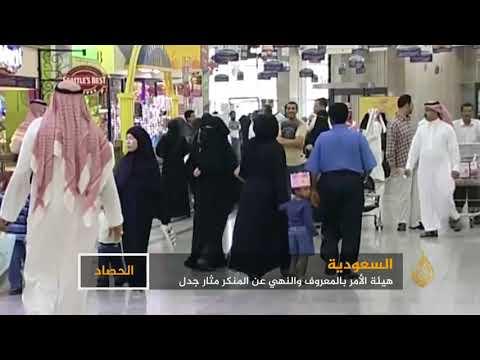 هيئة الأمر بالمعروف بالسعودية.. مثار جدل