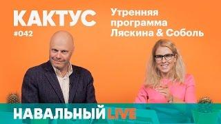 Кактус #042. Гость — Алексей Кортнев. Открытие штаба во Владивостоке и политика в творчестве