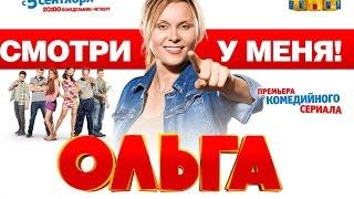 Сериал Ольга 3 сезон 1, 2, 3, 4 серия дата выхода