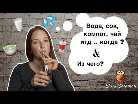 Когда ребёнку начинать давать воду и другие напитки? Из чего давать ребёнку пить?