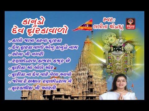 KANUDO Dwarka Walo - Lalita Ghodadra- 2016 Gujarati Bhajan Non Stop -Dwarkadhish-Lord Krishna Bhajan