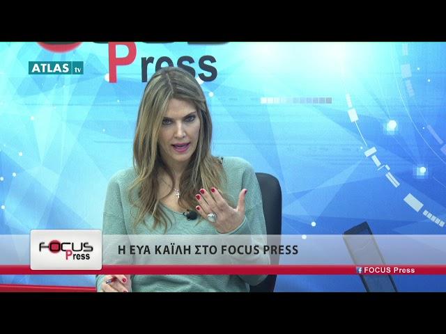 FOCUS PRESS 29 3 2019 ΜΕΡΟΣ 2 - ΚΑΙΛΗ