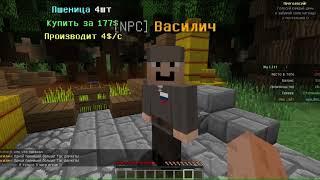 Мини игра My Little Farm в Майнкрафт
