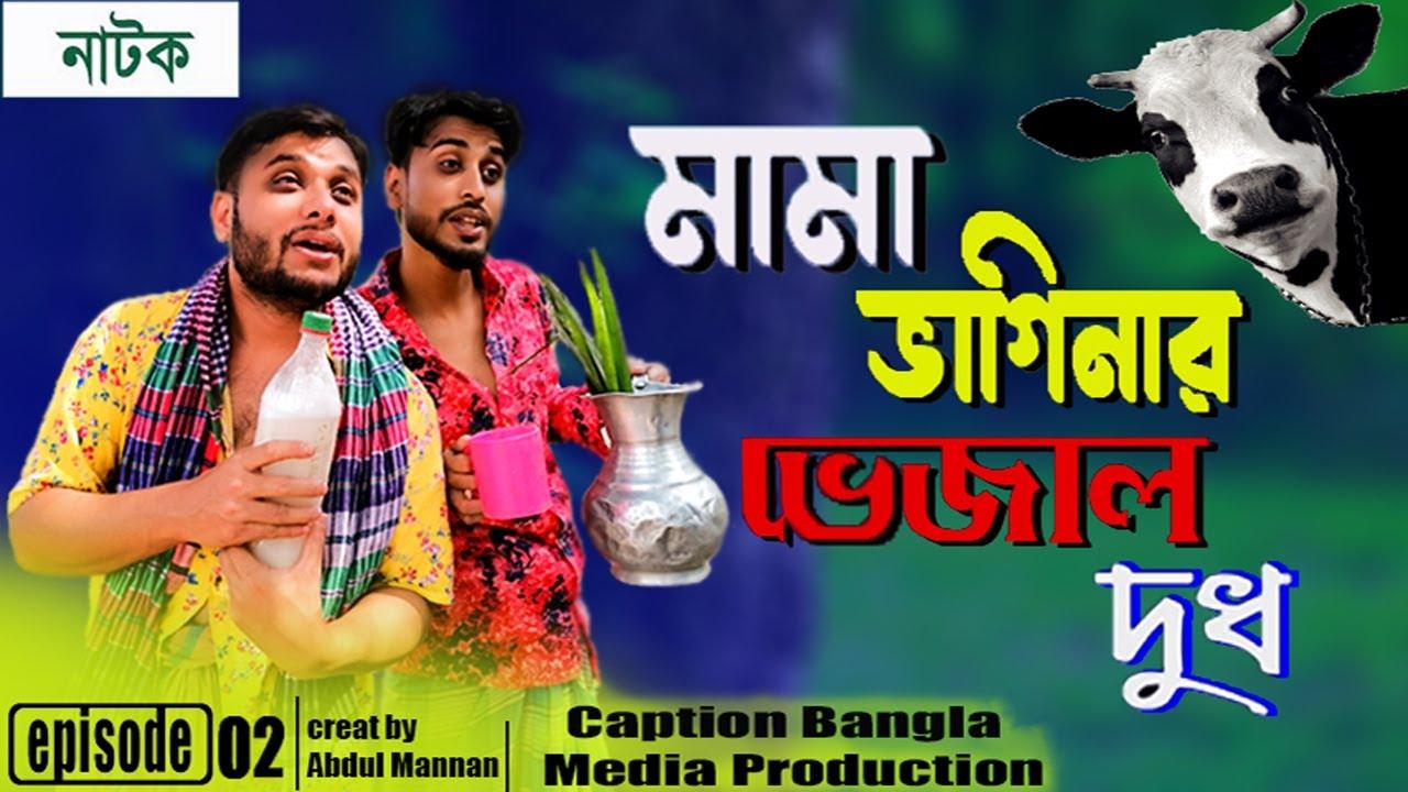 Download Mama Baginar Vejal Dudh  মামা ভাগিনার ভেজাল দুধ   Sylheti Natok Funny Video Bangla Natok  Natok 2021
