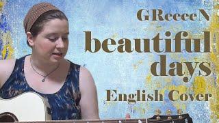 今日はGReeeeNの新曲「beautiful days」を英語でお届けします♪ ドラマ『...