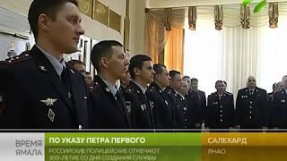 По Указу Петра Первого. Российской полиции 300 лет