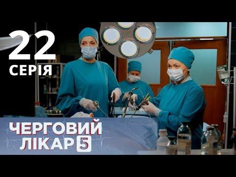 ДЕЖУРНЫЙ ВРАЧ-5/ЧЕРГОВИЙ ЛІКАР. СЕРИЯ 22