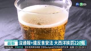 蘋果西打驗出酵母菌 遭開罰120萬| 華視新聞 20181213