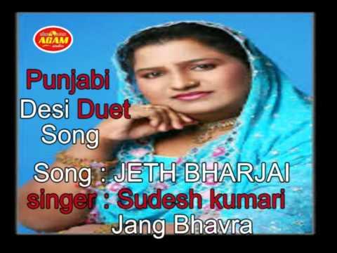 JETH BHARJAI  | Punjabi Duet Hit Song 2014 | Audio | Sudesh kumari Official Agam audio