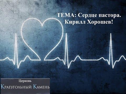 Сердце пастора - Кирилл Хорошев