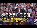 트럼프 '한국전쟁 미군 유해 200구, 오늘 돌려받았다' / 연합뉴스 (Yonhapnews)