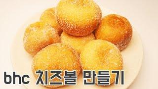 [간단 자취요리] 5000원으로 16개 생성! bhc 치즈볼 만들기 / yammoo 얌무