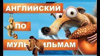 Урок Английского по Мультфильму Ледниковый Период - Английский Весело!