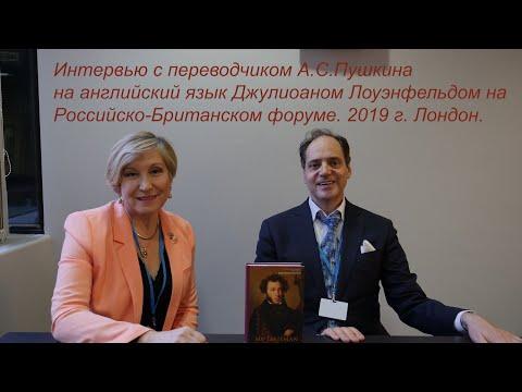 А.С. Пушкин на английском. Лучший переводчик американский россиянин Джулиан  Лоуэнфельд.